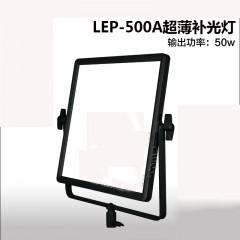 Qihe起鹤牌 LEP-500A超薄补光灯