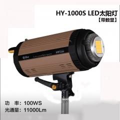Qihe起鹤牌HY-1000S LED 太阳灯