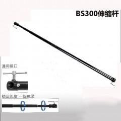 Qihe起鹤牌QH-BS300背景伸缩杆 1-3米