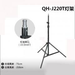 Qihe起鹤牌QH-J220T影室灯架 标准接口
