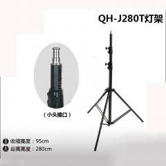 Qihe起鹤牌QH-J280T影室灯架 标准接口