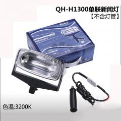 Qihe起鹤牌QH-H1300单联新闻灯 外拍灯
