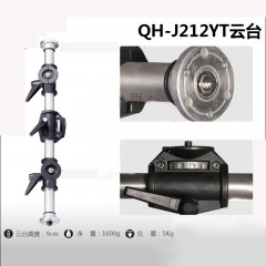 Qihe起鹤牌QH-J212YT横臂云台 三脚架