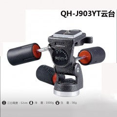 正品Qihe起鹤牌QH-J903YT云台 三脚架
