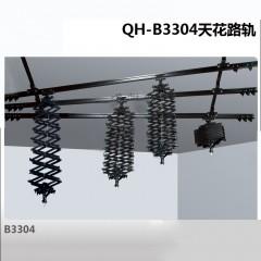 正品Qihe起鹤牌QH-B3304天花路轨 伸缩仪 导轨