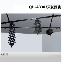 Qihe起鹤牌QH-A3303天花路轨 伸缩仪 导轨