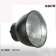 正品Qihe起鹤牌影室灯标准灯罩 标准三插口