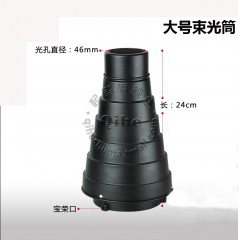 正品Qihe起鹤牌大号束光筒 标准三插口 带蜂窝猪嘴
