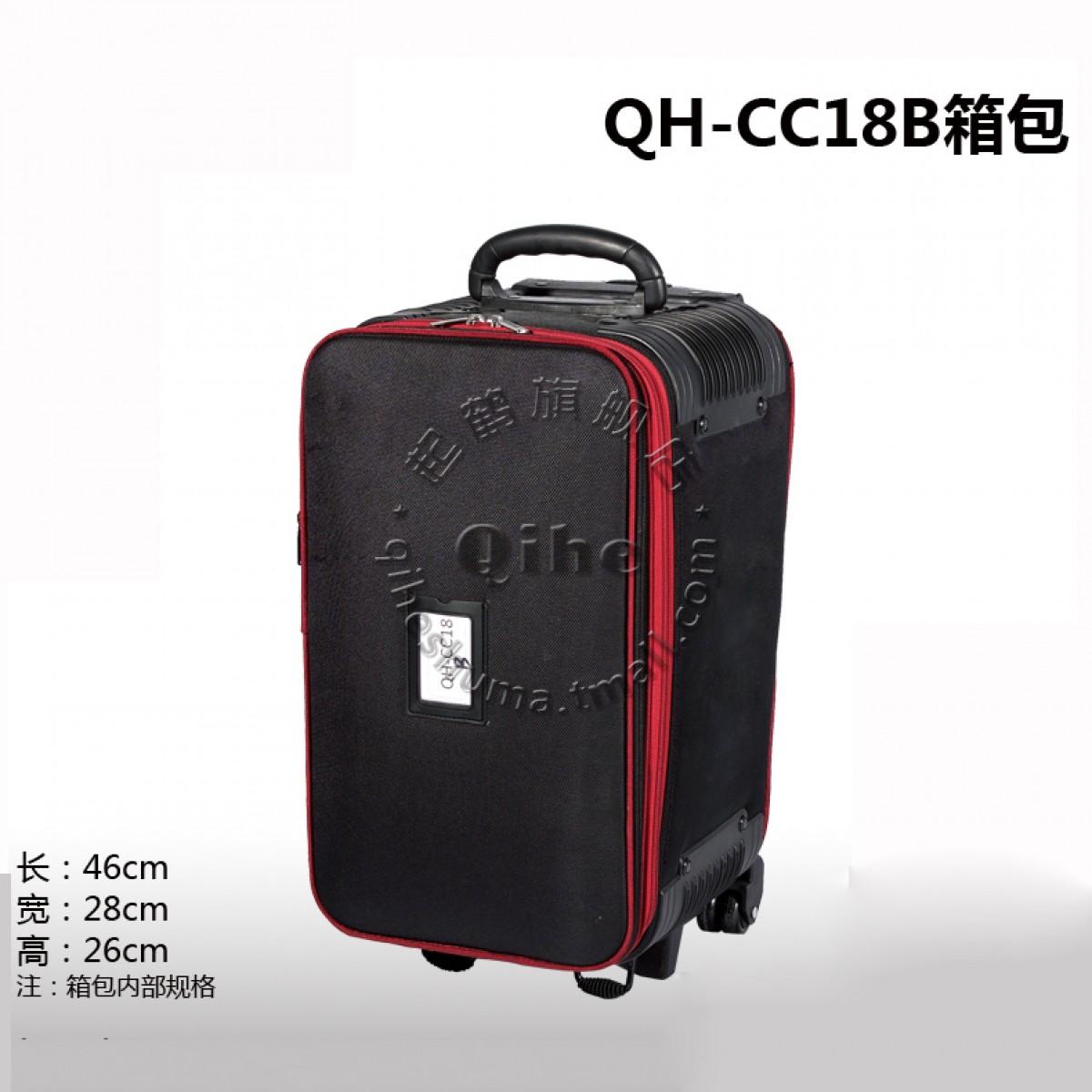 Qihe起鹤牌QH-CC18B拉杆箱 影楼箱包 器材箱