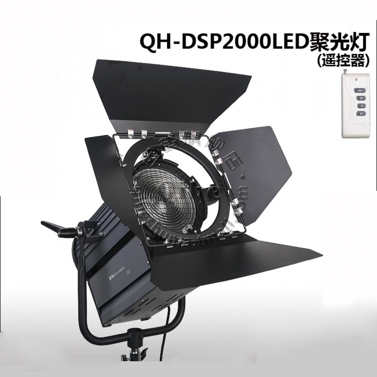 Qihe起鹤牌 DSP-2000LED聚光灯 遥控影视灯