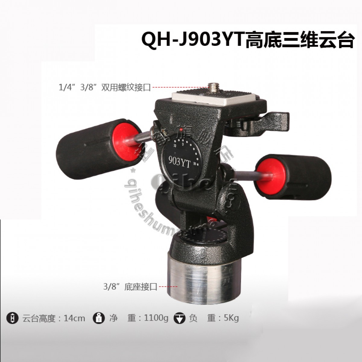 Qihe起鹤牌 QH-J903YT高底立架专业云台
