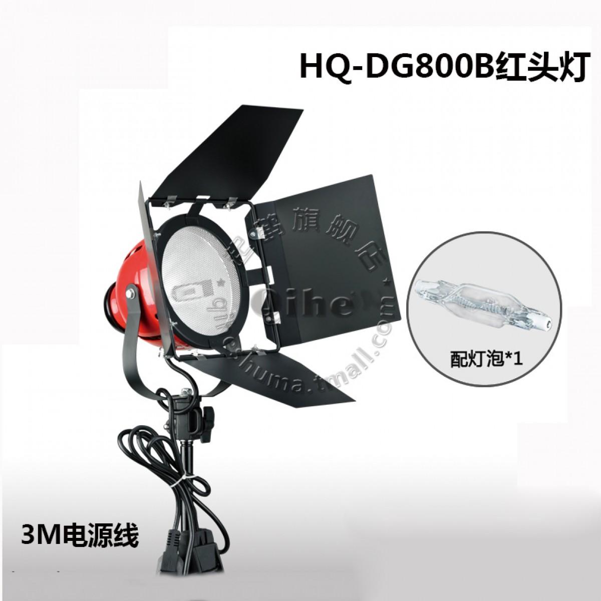 Qihe 起鹤牌 DG800B 红头灯 调焦柔光灯 影视灯