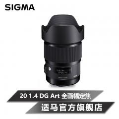 sigma适马20mm F1.4 Art全幅广角大光圈风景星空镜头佳能