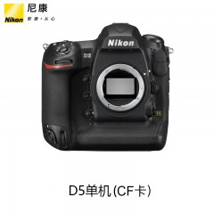 Nikon/尼康 D5单机/机身不含镜头 数码单反相机 CF卡双卡槽