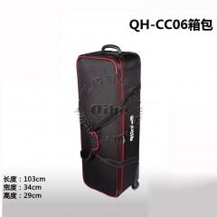Qihe起鹤牌QH-CC06影楼箱包 器材箱