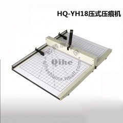 Qihe起鹤牌QH-YH18压式压痕机 木底板折痕机