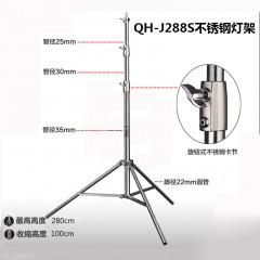 Qihe 起鹤牌 QH-J288s 不锈钢 摄影 灯架