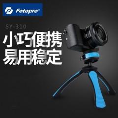 富图宝 SY-310 手机迷你微单相机单反桌面便携脚架小脚架自拍支架