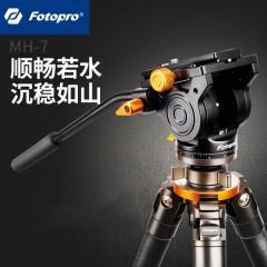 富图宝MH-7单反相机三脚架摄影摄像机 专业云台 摄像云台