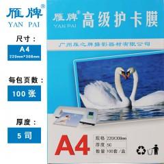 雁牌a4塑封膜过塑膜照片热收缩膜相片100张过塑纸a3过胶膜6寸护卡