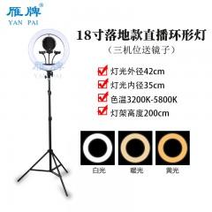 雁牌LED18寸三机位直播补光摄影灯45cm大光圈主播专用美颜环形灯