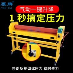 雁牌气动电动冷裱机电动冷裱机两用图文广告KT板覆膜1.3米1300覆膜机玻璃覆膜广告纸覆膜写真冷裱机过膜