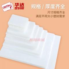 华达A4文件菜单塑封过塑膜12寸照片过胶膜相片护卡膜