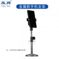 雁牌手机直播支架桌面支架主播设备多功能抖音快手拍照上网课支架