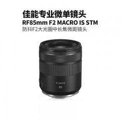 Canon/佳能 RF85mm F2 MACRO IS STM 微距镜头 防抖人像定焦
