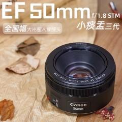 佳能EF 50mm f/1.8 STM定焦小痰盂50 1.8三代人像镜头大光圈背景虚化半画幅全画幅自动对焦单反镜头 佳能授权全新正品 STM马达 金属卡口