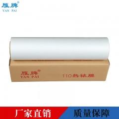 雁牌110系列25寸热裱膜635亮膜十字膜磨砂膜油画膜皮纹膜热覆膜