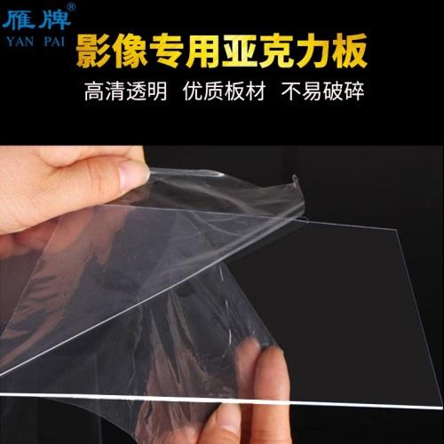 雁牌影像专用高透明亚克力板有机玻璃板相框摆台专用亚克力板PMMA板高清展板 木架包装100张