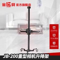 金贝(JINBEI)JB200摄影摄像重型相机升降架 大型带滑轮相机架升降架拍摄架定位架 JB-200 重型升降架