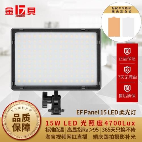 金贝EF-15LED补光灯直播灯冷暖色板可变色温LED常亮灯便携夜间柔