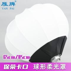 雁牌65cm球形柔光罩柔光箱柔光球适用金贝神牛摄影灯保荣卡口附件