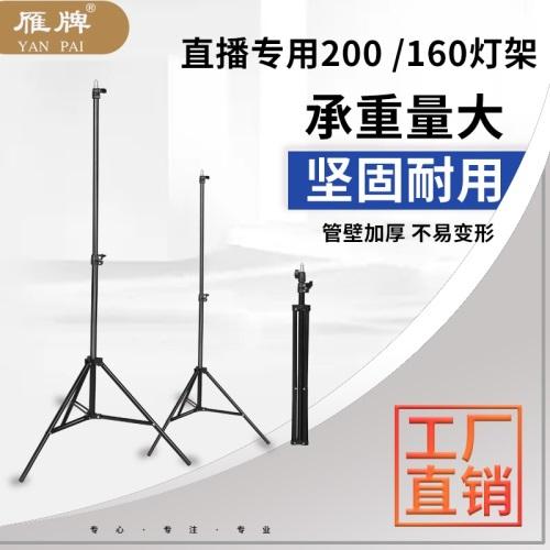 雁牌特惠手机直播专用200便携灯架160铝灯架LED补光灯支架脚架