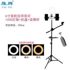 雁牌LED12寸多机位直播支架补光摄影灯大光圈主播专用美颜环形灯