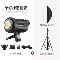 欧宝EX-60WIII摄影灯太阳灯LED直播视频儿童拍摄柔光灯补光常亮灯