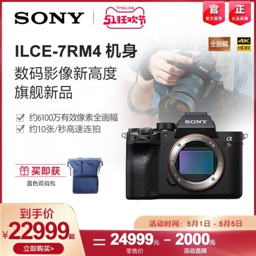 Sony/索尼 Alpha 7RIV ILCE-7RM4 A7RM4全画幅微单 索尼新品 a7r4
