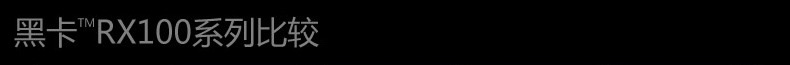 RX100系列对比_r1_c1.jpg