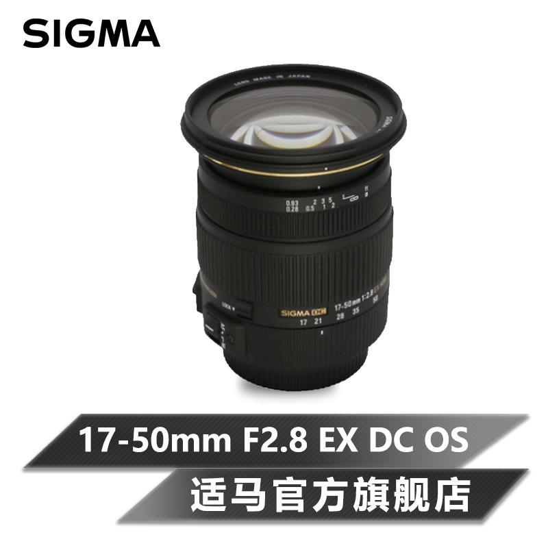 Sigma/适马 17-50mm F2.8 EX DC OS半画幅镜头 风景人像