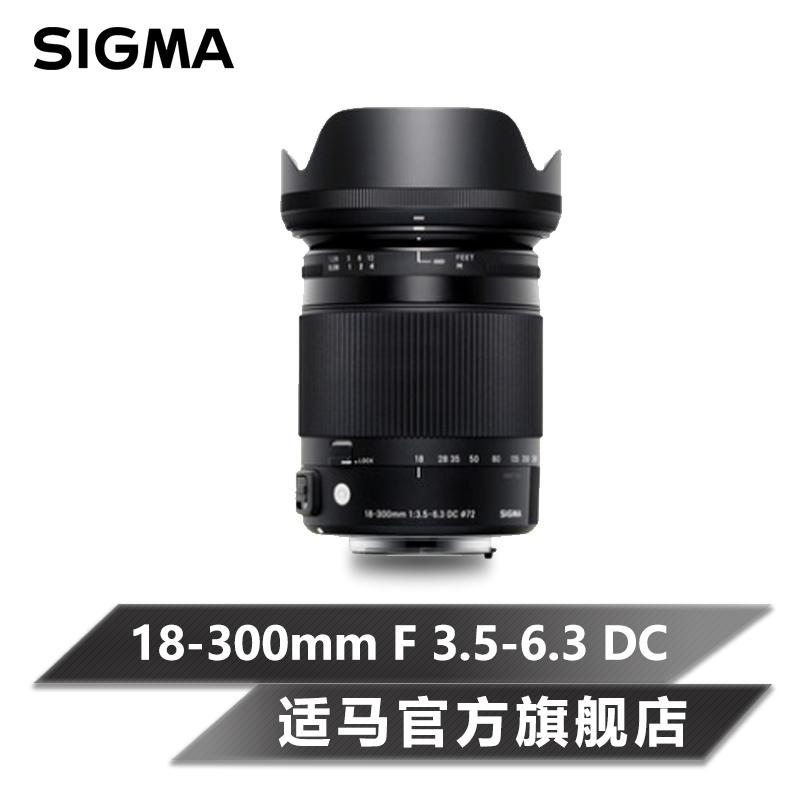 Sigma/适马 18-300mm F3.5-6.3 DC半幅大变焦挂机旅游镜头包邮