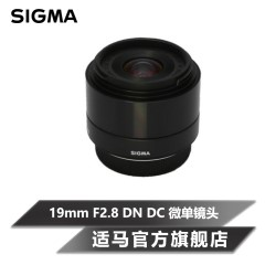 包邮适马sigma 19mm F2.8 art微单广焦镜头奥巴松下卡口特惠
