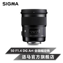 包邮 Sigma适马50mm F1.4 Art全幅大光圈人像定焦镜头