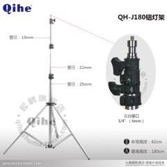 Qihe起鹤牌QH-J180铝管灯架 螺纹接口