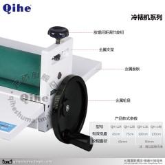 Qihe起鹤牌QH-L28冷裱机 75cm覆膜机