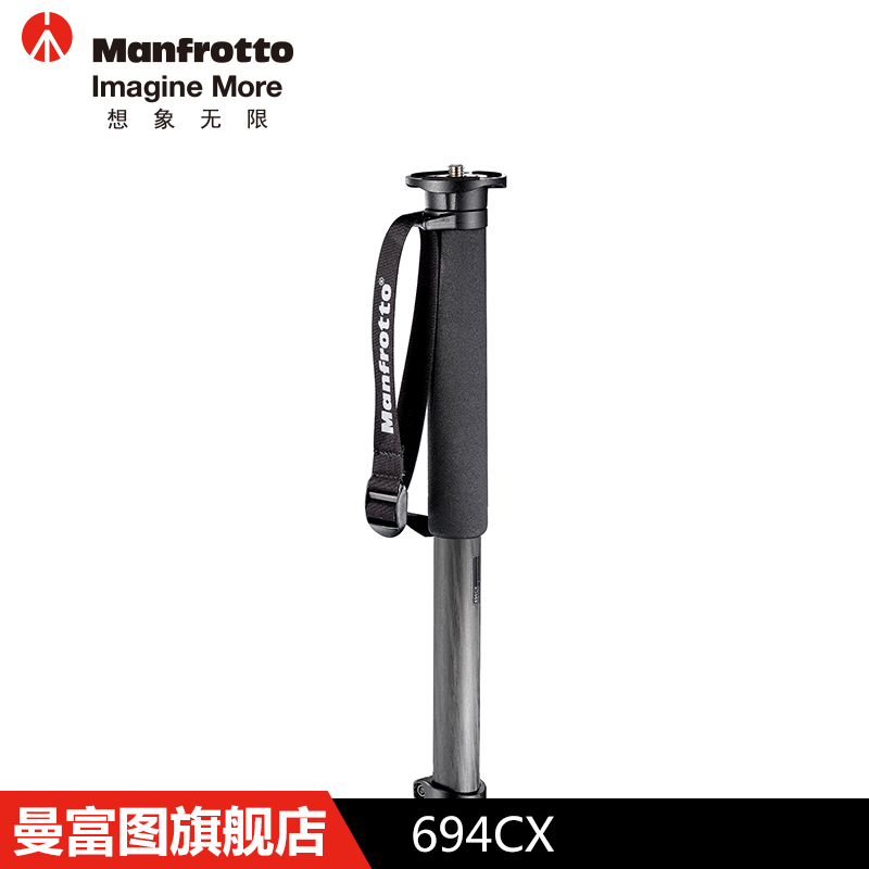 曼富图694CX 单反照相机便携碳纤维4节独脚架包邮