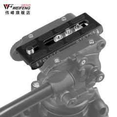 伟峰 WF718摄像机脚架面板 270A摄像机脚架 02H通用快装板