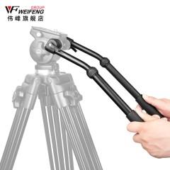 伟峰717 WF718摄像机三脚架1.8米通用手柄 加长 双手柄操作