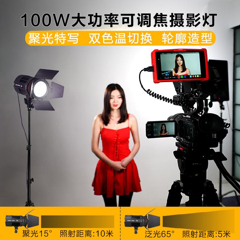 南冠LED聚光灯人像摄影灯影视补光灯演播室灯影棚拍照造型灯100W